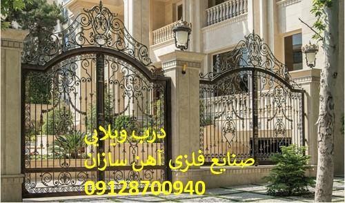 درب ویلایی | مشاوره و خرید، قیمت درب حیاط | $ درب ویلایی