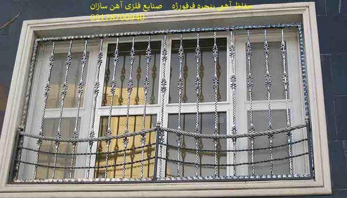 حفاظ پنجره آهنی